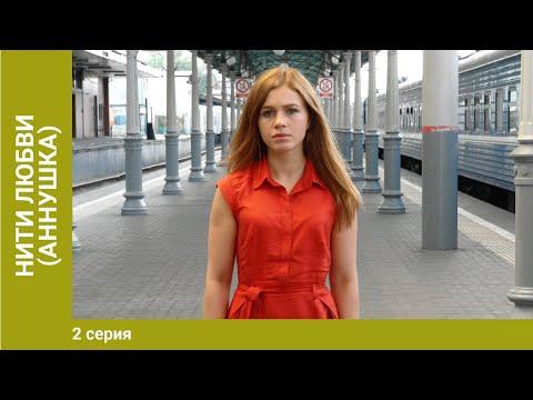 Нити любви (Аннушка). 2 Серия. Мелодрама. Лучшие Сериалы - Видео онлайн