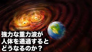 【衝撃】強力な重力波が人間の身体を通過するとどうなるのか?