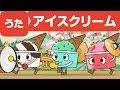 Japanese Children's Song -  Ice Cream Song - アイスクリームのうた