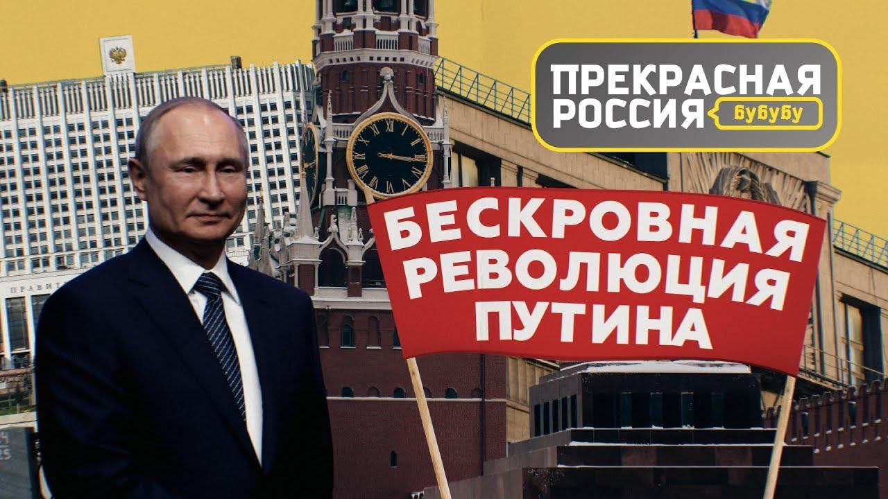 Прекрасная Россия бу-бу-бу: бескровная революция Путина