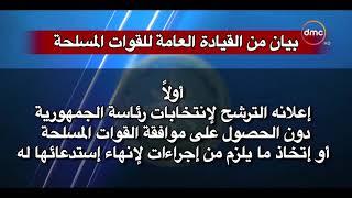 """الأخبار - بيان القوات المسلحة حول إعلان ترشح الفريق """"سامي حافظ عنان"""" للانتخابات الرئاسية"""