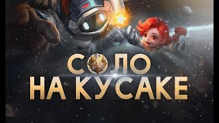 ЧЕЛЛЕНДЖ В СОЛО ДО МИФА НА КУСАКЕ С НУЛЯ #9 MOBILE LEGENDS