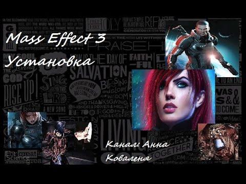 Как устанавливать моды на mass effect 3