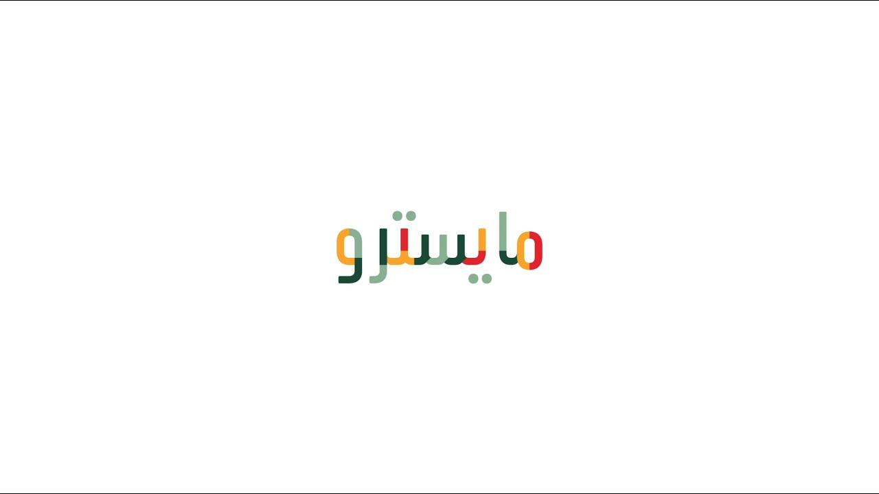 عشانكم معنا، مكملين وبشكل جديد