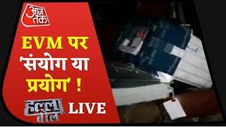 Halla Bol LIVE: BJP उम्मीदवार की गाड़ी में EVM क्यों ? Anjana Om Kashyap के साथ डिबेट | Aaj Tak Live