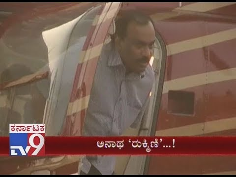 Janardhan Reddy Is Not Using His Favorite Helicopter Rukmini After Coming From Jail