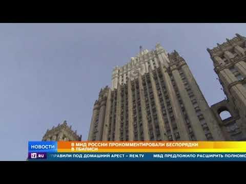В МИД РФ отреагировали на беспорядки в Тбилиси