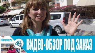 Махмутлар Orange City 2+1 Продажа Недвижимость в Турции Аланья ElitePartnerPro(Елена Москалева - эксперт по недвижимости. Получите бесплатную консультацию. Тел.: +90 533 593 7832 Тел.: +3 725 484 4998..., 2016-06-08T11:02:54.000Z)