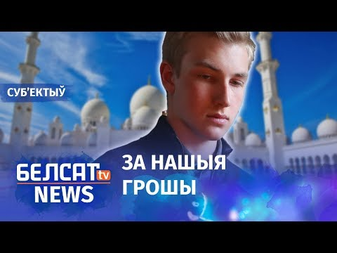 Коля Лукашэнка спаліўся.