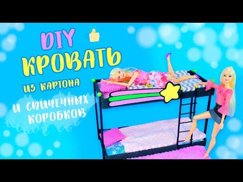 Как сделать двухъярусную кровать для Барби своими руками # МЕБЕЛЬ ДЛЯ КУКОЛ DIY