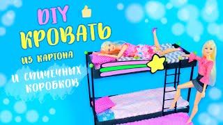 видео про то как сделать мебель для кукол монстр хай