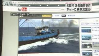【映像流出】尖閣衝突ビデオがインターネットに・・・(10/11/05)