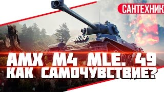 AMX M4 mle. 49 Гайд (обзор) World of Tanks(wot)