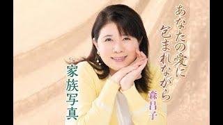 作詞:紙中礼子、作曲:浜圭介、編曲:萩田光雄.
