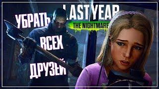 В пустой школе никто не услышит твой крик   Last Year: The Nightmare