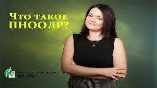 видео ПНООЛР в СПб — услуги по разработке ПНООЛР