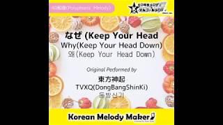 なぜ (Why) [왜] (Keep Your Head Down) -東方神起 (TVXQ(DongBangShinK…