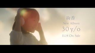 絢香 / 5th Album「30 y/o」15秒 TV-SPOT あいことば ver.
