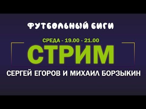 СТРИМ! Сергей Егоров и Михаил Борзыкин. Среда - 19.00 - 21.00