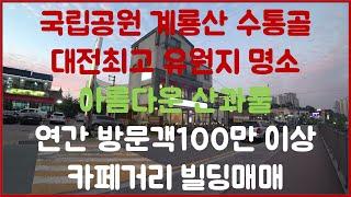 대전최고 유원지 명소,연간방문객100만이상,계룡산수통골…