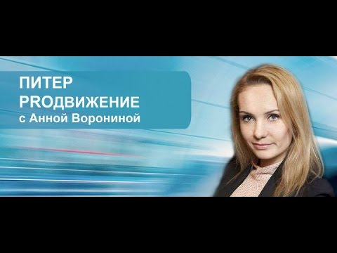 PROдвижение. Изменение развития газет «The Moscow Times» и «Ведомости» за счёт смены владельцев