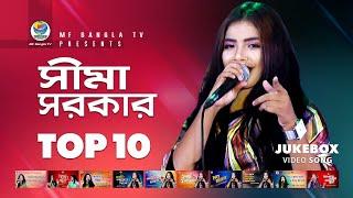 Sima Sarkar । Top 10 । Hits Of Baul Song । Sima Sarkar Baul Gaan । MF Bangla TV