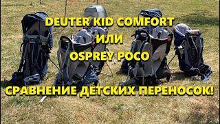 Детские переноски Deuter Kid Comfort или Osprey Poco. Сравнение.