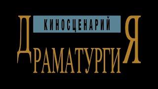 Лекция_03. Киносценарий. Драматургия