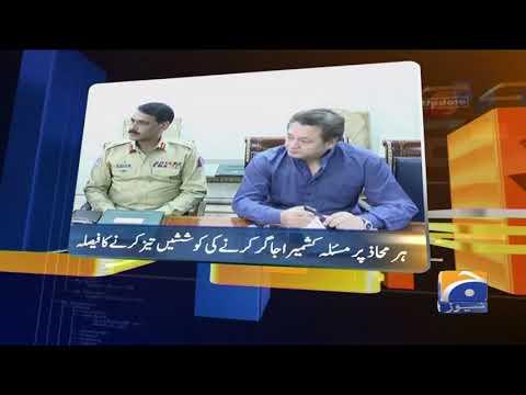 Geo News Updates 9:30 PM   22nd August 2019