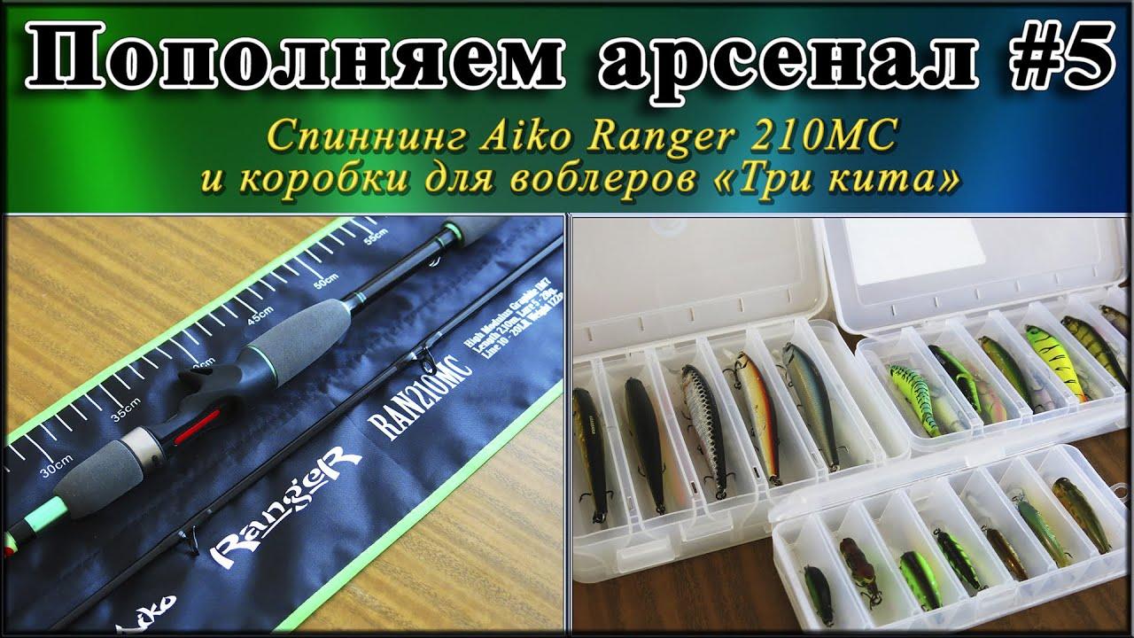 """Пополняем арсенал #5 - Спиннинг Aiko Ranger 210MC и коробки для воблеров """"Три кита"""""""