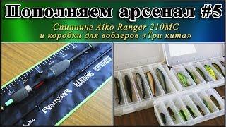 Пополняем арсенал #5 - Спиннинг Aiko Ranger 210MC и коробки для воблеров ''Три кита''