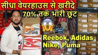 जूते ख़रीदे सीधा वेयरहाउस से | UP TO 70% DISCOUNT ON NIKE, ADIDAS, PUMA, ROMANFOX | घर बैठे मंगवाए