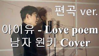 아이유(IU) - Love poem(러브포엠) ㅣ 남자 원키 커버(Male Cover) l 편곡 버전(Arr…