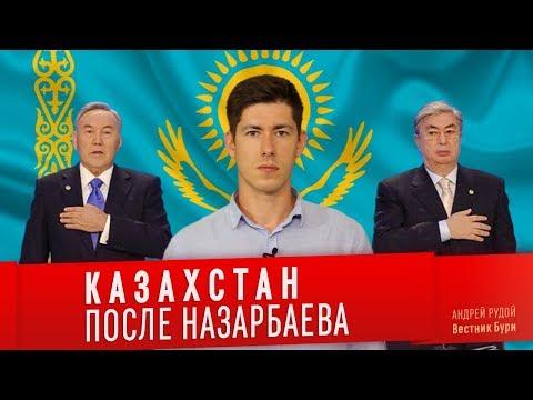 КАЗАХСТАН ПОСЛЕ НАЗАРБАЕВА