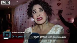 مصر العربية | مادلين طبر تكشف أسباب غيابها عن السينما