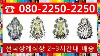 리본글씨 24시전국O80-2250-2250 송파경찰병원…