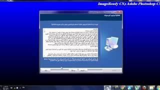 طريقة تحميل وتثبيت فوتوشوب 8 عربي