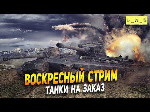 Воскресный стрим - танки на заказ! | Wot Blitz