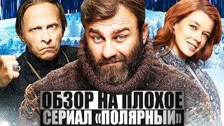 ОБЗОР НА ПЛОХОЕ - Сериал ПОЛЯРНЫЙ