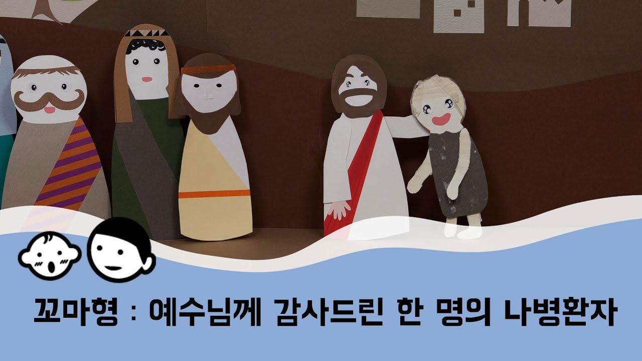 [꼬마형] 예수님께 감사드린 한 명의 나병환자 - 추수감사절 / 성경동화 / 주일학교 / 어린이 설교