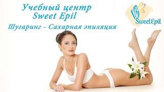 Учебный центр Sweet Epil. Шугаринг - Сахарная эпиляция