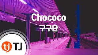 [TJ노래방] Chococo - 구구단(gugudan) / TJ Karaoke