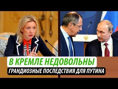 В Кремле недовольны. Грандиозные последствия для Путина