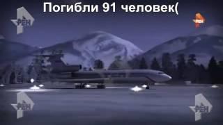 Видео с салона упавшего ТУ-154!3D-реконструкция крушения!Шок!!!