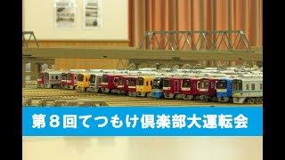 【鉄道模型】第8回てつもけ倶楽部大運転会