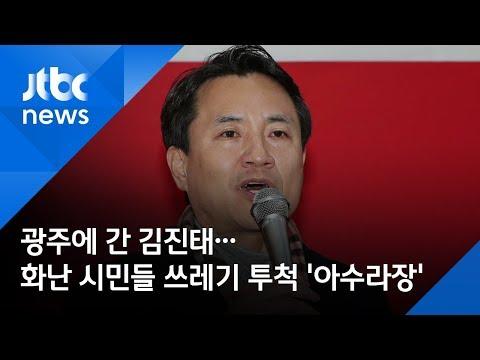 광주에 간 김진태…화난 시민들 쓰레기 투척 '아수라장'