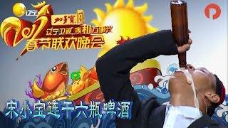 辽宁卫视2017年春节晚会:宋小宝《烤串》今年又被坑!连干六瓶啤酒