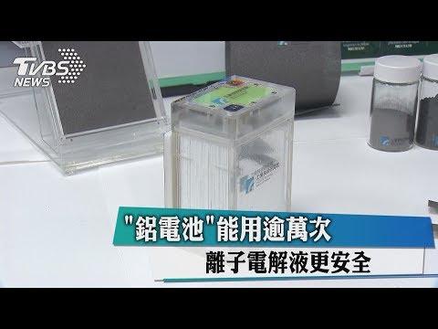「鋁電池」能用逾萬次、離子電解液更安全