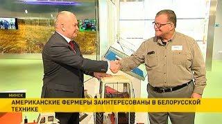 Фермеры Канады и США заинтересованы в белорусской сельхозтехнике