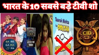 Top 10 Longest Tv Show in India 2020  भारत के 10 सबसे बड़े टीवी शो 2020  Most Popular Tv Show